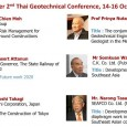 Dear Colleagues We are pleased to invite you to join and participate in the 2nd Thai Geotechnical Conference 2015 (TGC 2015) to be held in Bangkok, Thailand, on October 14-16, […]