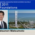 A special issue on Deep Foundations is also planned and to be edited by Prof. Tatsunori Matsumoto with the assistance of Dr. Der Wen Chang and this is expected in […]